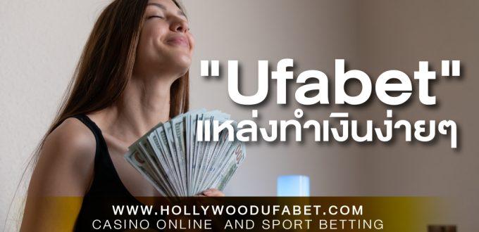 Ufabet แหล่งทำเงินง่ายๆ