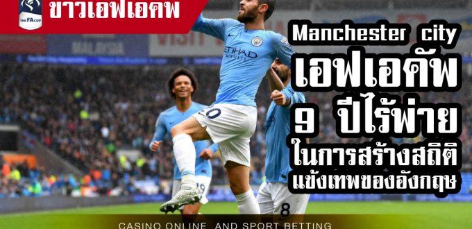 ข่าว Manchester