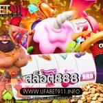 สล็อต888 ประสบการณ์ในการเดิมพันเดิมเกมสล็อตในคาสิโนออนไลน์