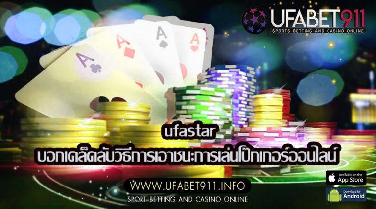ufastar บอกเคล็ดลับวิธีการเอาชนะการเล่นโป๊กเกอร์ออนไลน์